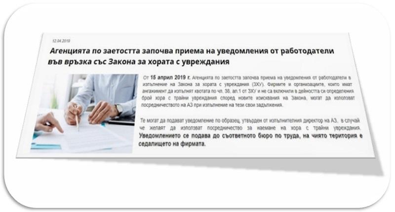 Агенция по заетостта публикува указания за подаване на уведомления по ЗХУ