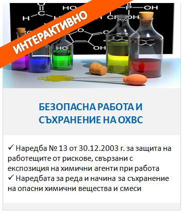 Онлайн обучение за безопасна работа и съхранение на опасни вещества и смеси