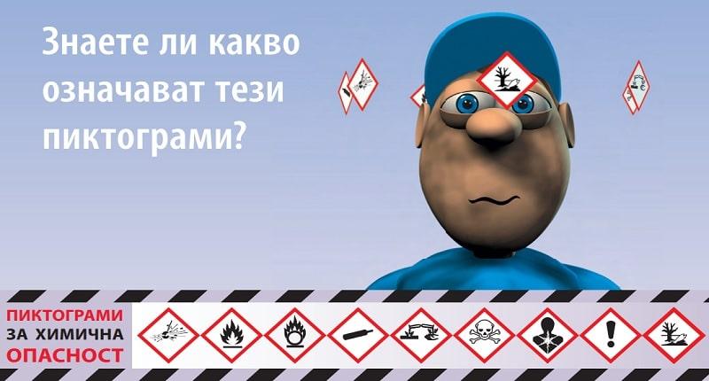 Пиктограми за химична опасност
