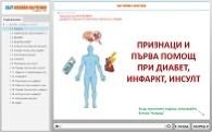 Признаци и първа помощ на диабет, инфаркт и инсулт