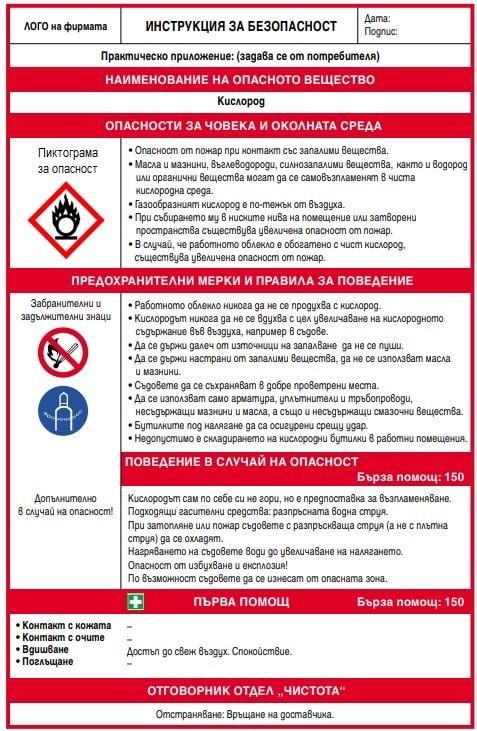 Инструкция за безопасна работа