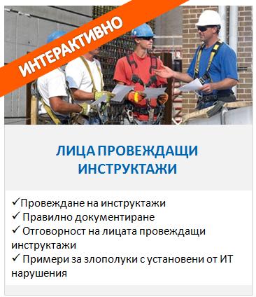 Онлайн обучение по ЗБУТ за лица провеждащи инструктажи