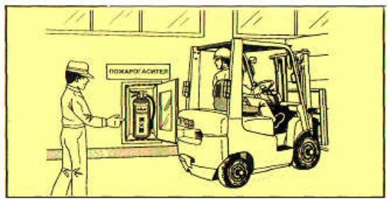 Осигурете и поддържайте аварийно оборудване