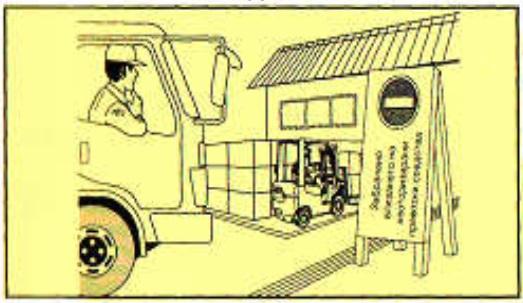 Не допускайте неоторизирани превозни средства