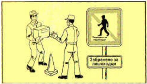 Дръжте хората извън работната зона