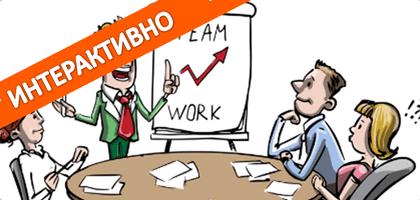 Онлайн ежегодно обучение на Комитети и Групи по условия на труд