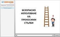 Безопасна работа с преносими стълби