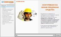 Лични предпазни средства - задължения на работодателя