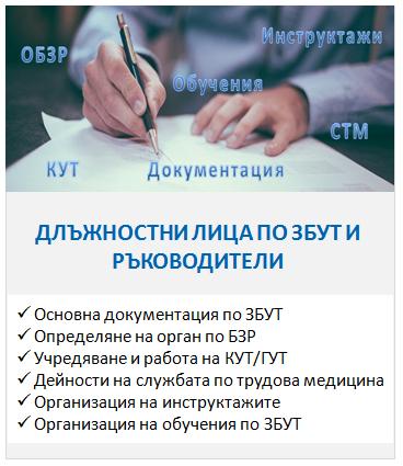 Онлайн обучение по ЗБУТ за длъжностни лица и ръководители