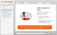 Оценка на риска - онлайн обучение