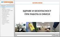 Здраве и безопасност в офиси