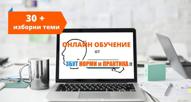 Интерактивно онлайн обучение по ЗБУТ