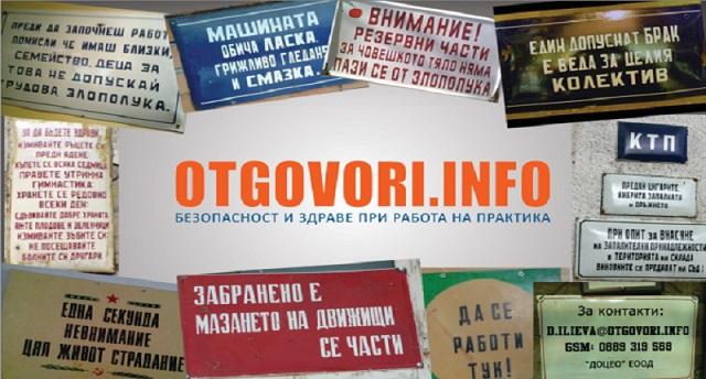 Услуги по ЗБУТ от Otgovori.Info
