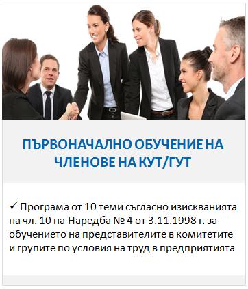 Онлайн първоначално обучение за членове на Комитети и Групи по условия на труд
