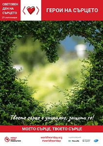 Световен ден на сърцето - постер 2