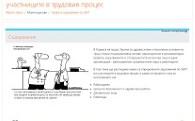 Права, задължения и отговорности по ЗБУТ
