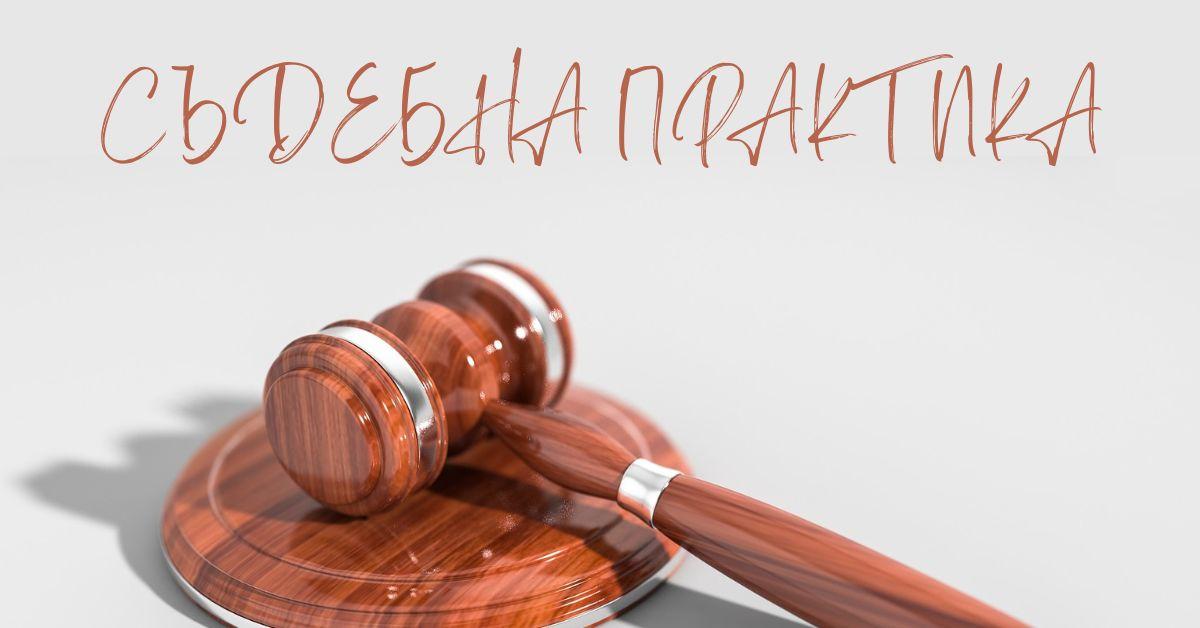 Съдебна теория и практика