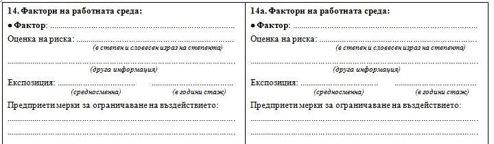 Производствена характеристика - фактори на работната среда