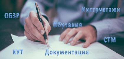 Онлайн обучение на длъжностни лица по ЗБУТ, ръководители и провеждащи инструктажи