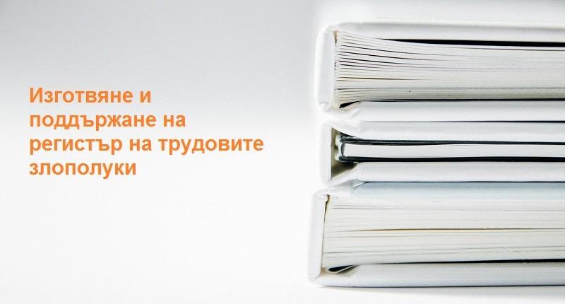 Регистър на трудовите злополуки