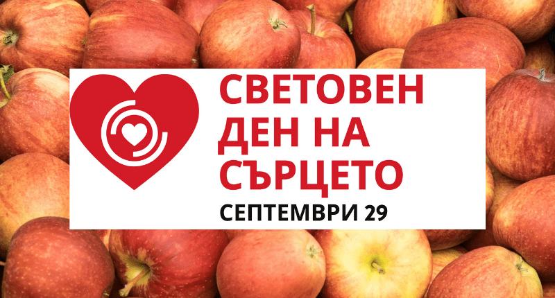 Световен ден на сърцето 2020