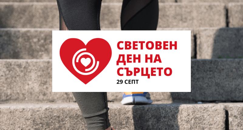 Световен ден на сърцето 2021