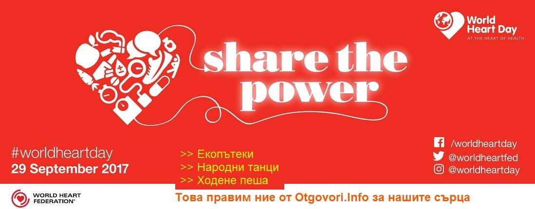 Сподели силата - световен ден на сърцето 2017